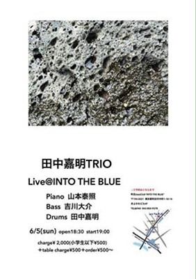 s-6月5日田中Trio