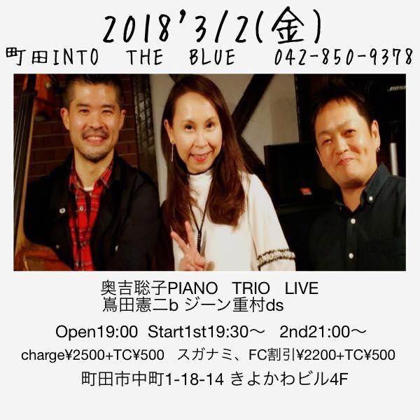 奥吉聡子ライブ