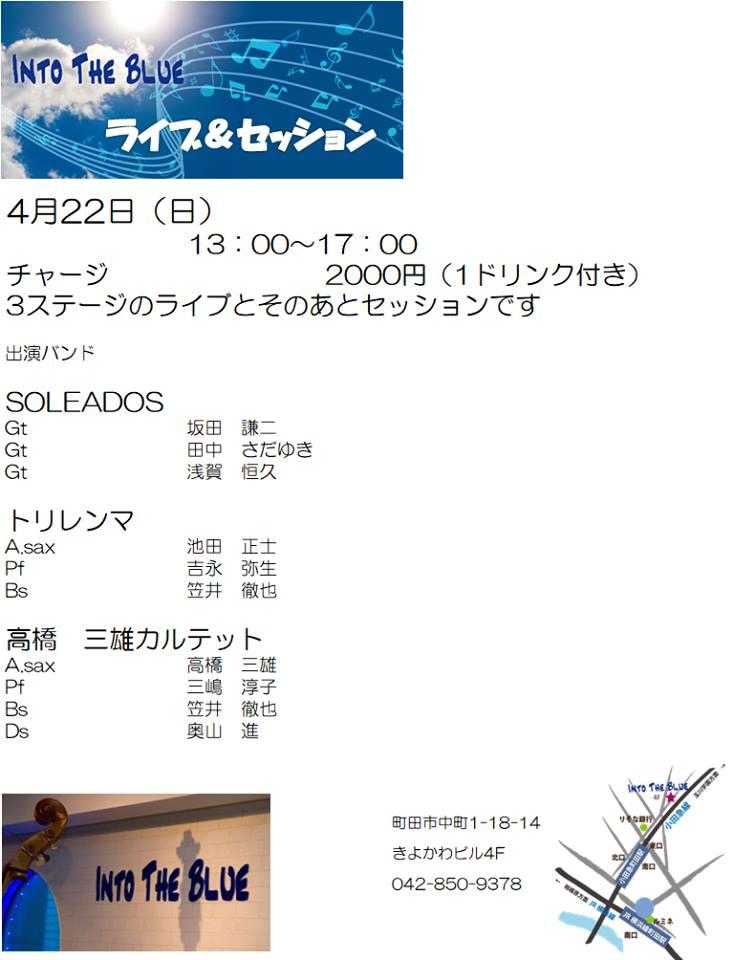 笠井徹也0422