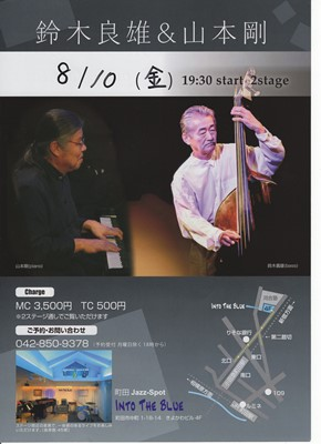 s-鈴木・山本0810