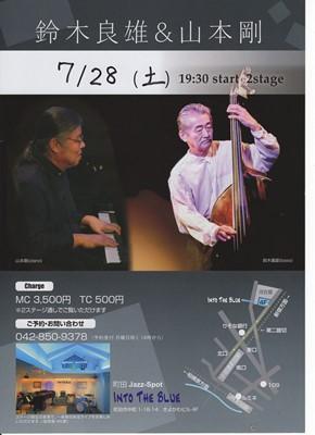 s-鈴木良雄0728