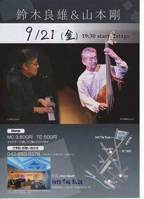s-鈴木0921