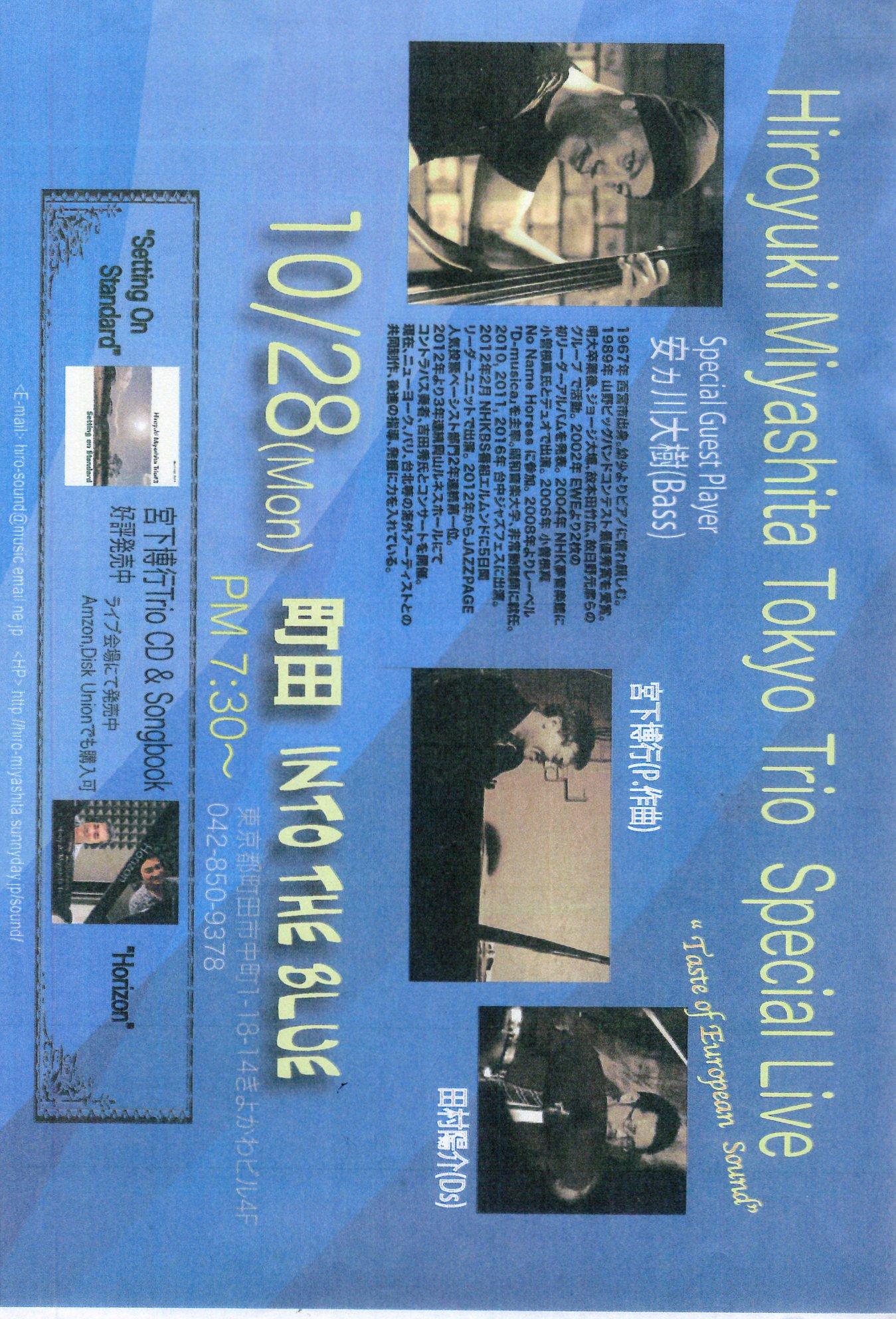 宮下博行1028
