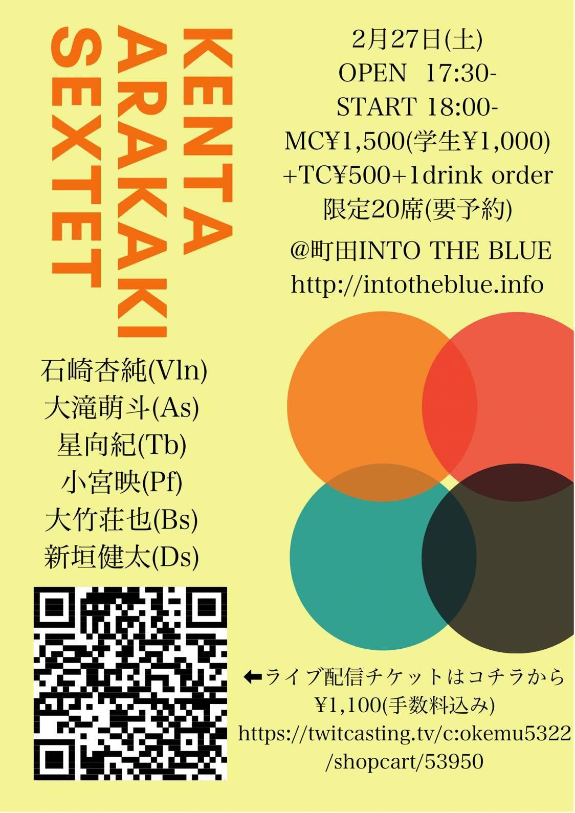 新垣健太0227